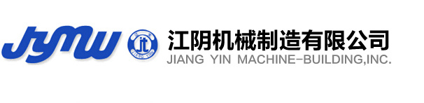 江阴机械制造有限公司